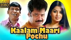 Kaalam Maari Potchu 1996: Full Length Tamil Movie