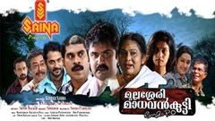 Mullassery madhavan kutty Nemom P O│Full Malayalam Movie│Anoop Menon