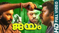 Malayalam Full Movie | Jayam | Malayalam Action Movie | FT Kalabhavan Mani, Rekha