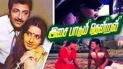 Isai Paadum Thendral Tamil Full Movie | Sivakumar Ambika | Tamil Movie