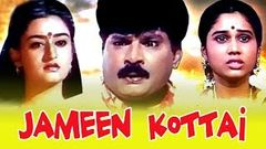 Jameen Kottai 1995:Full Length Tamil Movie