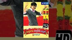 Malligadu Marriage Bureau Full Movie - Srikanth Manochitra - Latest Telugu Full Movie - 2014
