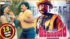 Kodama Simham Full Length Telugu Movie Chiranjeevi Sonam Radha