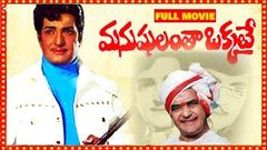Manushulanta Okkate Telugu Full Movie | N.T.R. Jamuna. | Patha Cinemallu