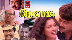 Aagneyam Malayalam Full Movie | Jayaram | Siddique | sunitha | Superhit Malayalam Movie