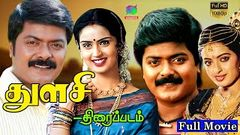 Thulasi - Full Tamil Movie - Murali Seetha