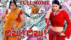 DABBU DABBU TELUGU FULL MOVIE | SANGEETHA | RAHMAN | TELUGU MOVIE ZONE