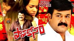 PAPA KOSAM | TELUGU FULL MOVIE | MOHAN LAL | TELUGU MOVIE ZONE