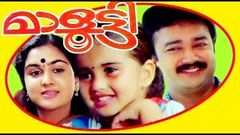 JAYARAM FULL MOVIE | MALOOTTY | URVASHI & BABY SHAMILI | FAMILY ENTERTAINER MOVIE