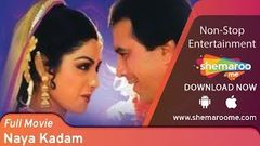 Naya Kadam (1984) (HD) | Rajesh Khanna | Sridevi | Jaya Prada | Padmini | Asrani - Hit Hindi Movie