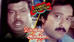 Goundamani Senthil Comedy   Ullathai Alli Thaa Full Comedy   Tamil EVERGREEN Comedy Collections
