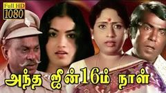 Andha June 16 Am Naal | Sivachandran, Rathidevi | Tamil Comedy Action Movie HD