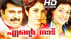 Malayalam Full Movie | Ente Naadu | Mammootty, Roja Malayalam Full Movie