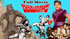 BHALE MONAGADU | FULL LENGTH TELUGU MOVIE | KANTHA RAO | KRISHNA KUMARI | CHALAM | V9 VIDEOS