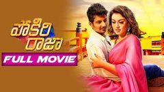 Vishal Super Hit Telugu HD Movie | Telugu Action Entertainer Film | Hansika Motwani | Telugu Cinemas