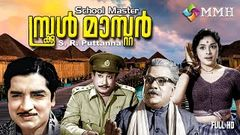 SCHOOL MASTER | ( സ്കൂൾ മാസ്റ്റർ )Malayalam Classic movie | Premnazir | Thikkurissi | Bhasi others