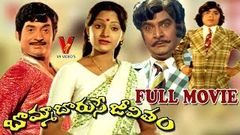 BOMMA BORUSE JEEVITHAM | TELUGU FULL MOVIE | CHANDRA MOHAN | MADHAVI | SATHYANARAYANA | V9 VIDEOS
