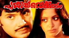Malayalam Full Movie | PUTHIYA VELICHAM | Jayan, Jayabharathi & Srividya | Jayan Action Hit Movie