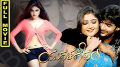 Yugala Geetham Telugu Full Movie | Romantic Action | Srikar, Abhishek, Chandu, Siva