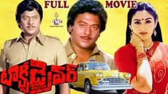 TAXI DRIVER | TELUGU FULL MOVIE | KRISHNAM RAJU | JAYAPRADHA | MOHAN BABU | TELUGU MOVIE CAFE