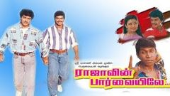 Rajavin Parvaiyeli Tamil Full Movie Vijay, Ajith, Indraja