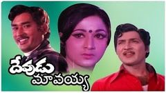 Devudu Mavayya Telugu Movie | Shoban Babu, Vanisri, Vijayalalitha | Full Length Movie
