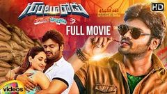 Gunturodu Latest Telugu Full Movie 4K | Manchu Manoj | Pragya Jaiswal | Prudhviraj | Rajendra Prasad