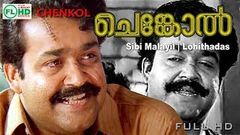 Chenkol Malayalam Full Movie | Mohanlal Thilakan Shanthi Krishna | Action | Latest Upload 2016