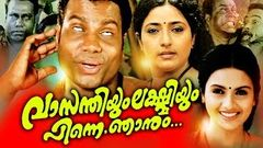 KALABHAVAN MANI MOVIE | VASANTHIYUM LAKSHMIYUM PINNE NJANUM | KAVERI & PRAVEENA | FAMILY ENTERTAINER