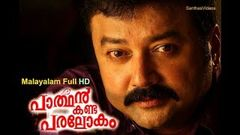 Malayalam Super Hit Movie | Pattabhishekam [ HD ] | Comedy Action Movie | Ft Jayaram Mohini