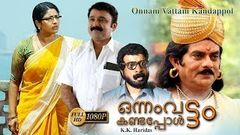 Onnam Vattam Kandappol malayalam full movie | latest malayalam movie new upload 2016 | Jagathy