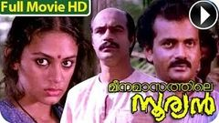 Malayalam Full Movie - Meenamaasathile Sooryan - Full Length Movie