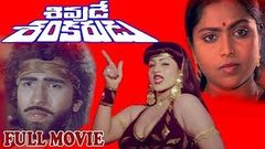 Shivude Sankarudu Full movie | Rama Krishna Hegde, Saritha, Tulasi | AR Entertainments