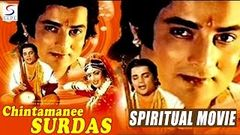 Chintamani Surdas (1988) Superhit Bollywood Movie | Bharat Bhusan, Rajni Bala
