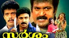 Sparsam | Murali, Kaveri, Priya Raman | Superhit Malayalam Full Movie HD