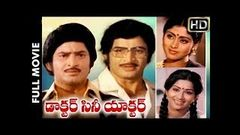Doctor Cine Actor | Krishna, Jayasudha, Kavitha, Geetha | Telugu Full Movie HD | Super Hit Film