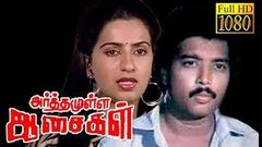 Arthamulla Aasaigal | Karthik, Ambika | Tamil Super Hit HD Movie