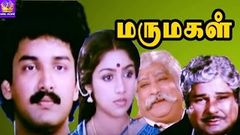 Marumagal - Suresh, Revathi, Manorama, jaishankar, Sivaji Ganesan, Mega Hit tamil H D Full Movie