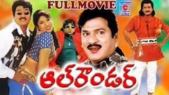 ALL ROUNDER | TELUGU FULL MOVIE | RAJENDRA PRASAD | SANGHAVI | BRAHMANANDAM | TELUGU CINEMA ZONE