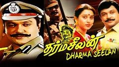 Dharma Seelan | Tamil Action, comedy full Movie | Prabhu, Kushboo, Napoleon | Ilaiyaraaja