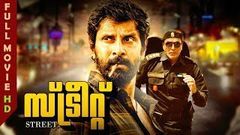 Malayalam Superhit Action Movie | Street [ HD ] | Ft Vikram, Babu Antony , Geetha