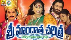 Bala Nagamma Charitra Full Story | Telangana Super Hit Songs | Telangana Folk Songs