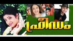 Freedom 2004 | Full Malayalam Movie | Jishnu | Renuka Menon