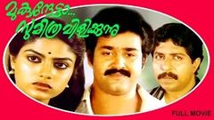 Sreenivasan Super Hit Malayalam Movie Lal Malayalam Full Movie Malayalam Full Movie 2016
