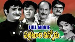Palletoori Chinnodu Full Length Telugu Movie | NTR, Manjula | Ganesh Videos DVD Rip
