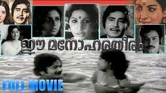 Ee Manohara Theeram - ഈ മനോഹര തീരം Malayalam Full Movie | Madhu | Jayan | Hariharan | TVNXT