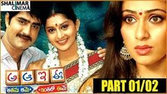A Aa E Ee Telugu Movie Part 01 02 | Srikanth, Meera Jasmine, Sada | Shalimarcinema