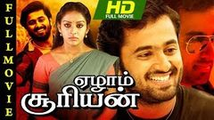 Ezham Suryan Full Movie HD | Unni Mukundan | Mahalakshm | Sreejith Ravi