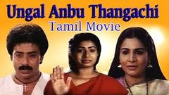 Ungal Anbu Thangachi | உங்கள் அண்பு தங்கச்சி | Full Tamil Movie | Raja Raveendar , Keerthana