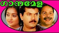 Gaanamela Malayalam Full Movie